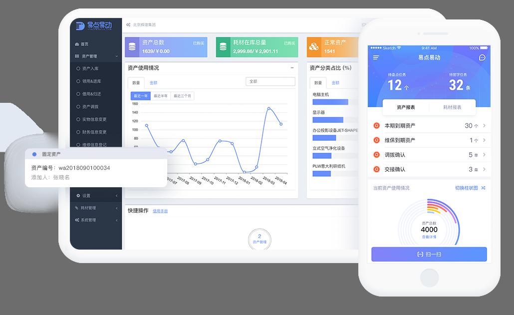 易点固定资产管理系统支持手机扫码盘点和全员自助